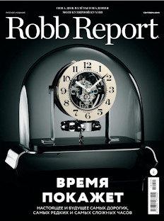 «Robb Report Россия» в сентябре: время покажет