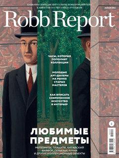 «Robb Report Россия» в феврале