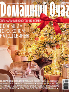 Domashny Ochag Releases Festive Special Issue