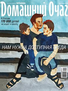 Domashny Ochag in September: We Need an Accessible Environment