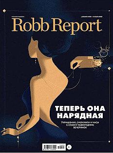 Зимний номер «Robb Report Россия»: сезон новогодних вечеринок