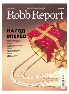 «Robb Report Россия» вдекабре