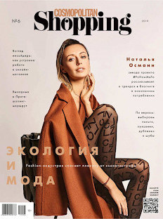 Cosmopolitan Shopping вноябре: экология имода