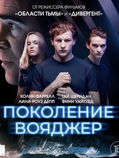 «Популярная Механика»: кинопоказ в честь Дня космонавтики
