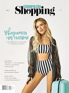 Cosmopolitan Shopping в мае