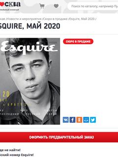 Весь тираж коллекционного майского номера Esquire раскуплен за 2,5 недели!