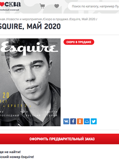 Entire Print Run of May Collector's Issue of Esquire Sold Out in 2.5 Weeks!