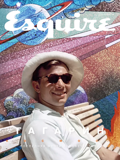Esquire Runs Digital Covers for Cosmonautics Day