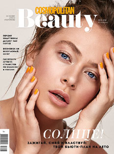Cosmopolitan Beauty Releases Summer Issue
