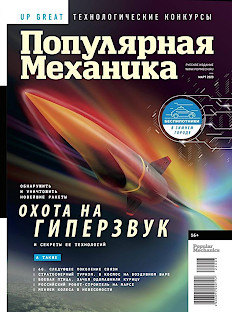 «Популярная механика» в марте: охота на гиперзвук