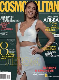 Cosmopolitan виюне: стать счастливой этим летом