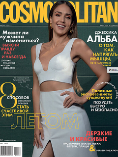 Cosmopolitan в июне: стать счастливой этим летом