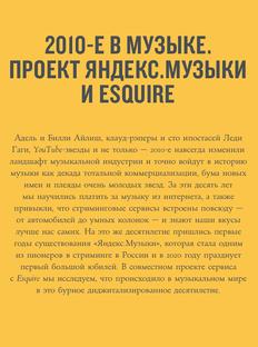 Партнерский проект Esquire и«Яндекс.Музыки»
