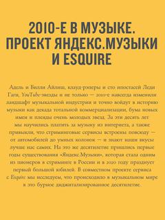 Партнерский проект Esquire и «Яндекс.Музыки»