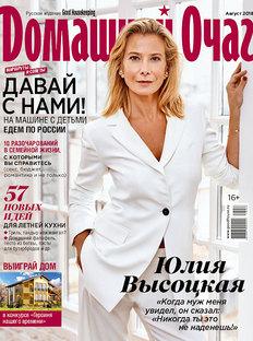 Domashny Ochag in August: The Best in Russia