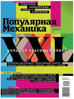 Popular Mechanics in April