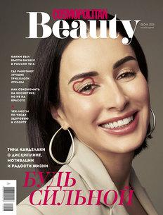 Весенний номер Cosmopolitan Beauty: впервые счек-листами!