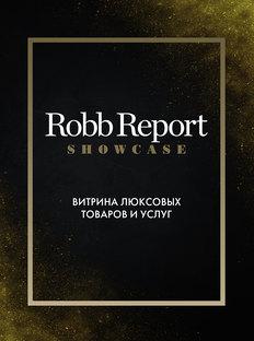 Robb Report ShowCase – доверенное лицо припокупке предметов роскоши