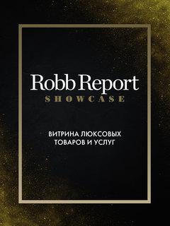 Robb Report ShowCase – доверенное лицо при покупке предметов роскоши
