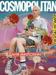 Диджитал-обложки Cosmopolitan: герои нашего времени