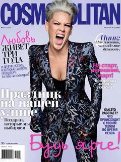 Cosmopolitan в марте