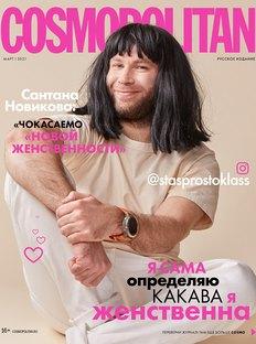 Диджитал-обложка Cosmo: Сантана Новикова рекомендует