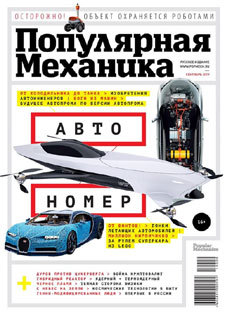 Popular Mechanics in September: Report from Kurchatov Institute