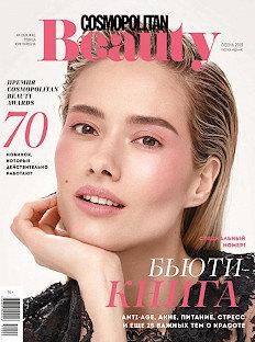 Осенний Cosmopolitan Beauty: бьюти-книга осамом важном
