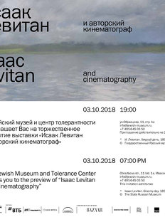 Harper's Bazaar приглашает навыставку Исаака Левитана