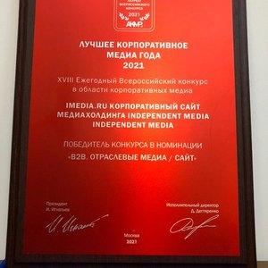 Imedia.ru Honored in Corporate Media in Russia – 2021 Competition