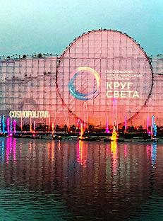 Independent Media поддерживает фестиваль «Круг света»