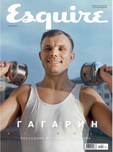 Esquire in April: Humanity's Final Aspiration