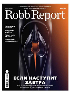 Robb Report Russia in January