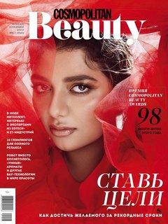 Cosmopolitan Beauty this Fall: Set Goals