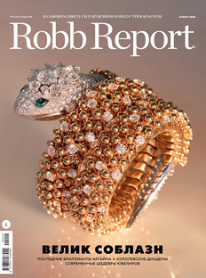 Robb Report вноябре: велик соблазн