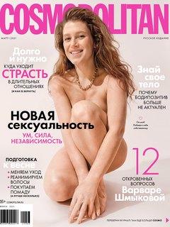 Cosmopolitan в марте: новая женственность и новая сексуальность