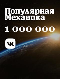 У «Популярной механики» 1 000 000 подписчиков во «ВКонтакте»