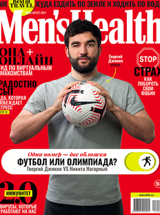 Летний  Men's Health: Олимпиада VS чемпионат Европы пофутболу