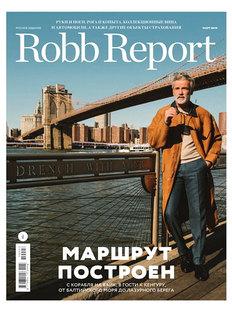 «Robb Report Россия» вмарте