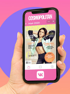 Читайте Cosmopolitan вVK черезспециальное приложение