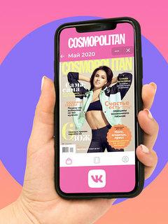 Читайте Cosmopolitan в VK через специальное приложение