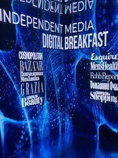 Independent Media провел Digital Breakfast