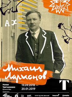 Harper's Bazaar Invites Readers to Mikhail Larionov Exhibit