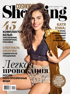 Cosmopolitan Shopping Releases Winter Issue