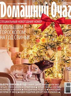 Праздничный спецвыпуск «Домашнего Очага»