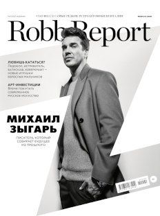 Robb Report Russia in February: Conversation is the New Luxury