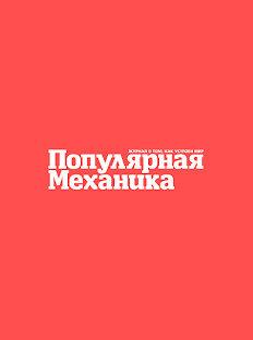 Аудитория Popmech.ru вноябре достигла 8 млн
