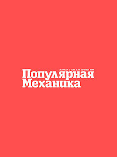 Аудитория Popmech.ru в ноябре достигла 8 млн