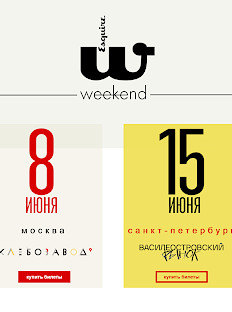 Esquire Weekend to be Held in Moscow and St. Petersburg