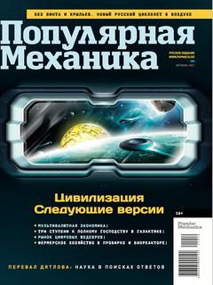 «Популярная механика» в октябре: Цивилизация. Следующие версии